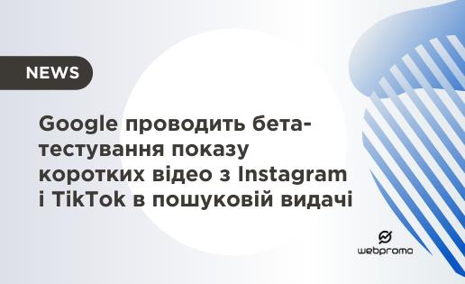 Google проводить бета-тестування показу коротких відео з Instagram і TikTok в пошуковій видачі