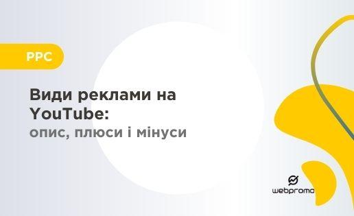 Види реклами на YouTube: опис, плюси і мінуси