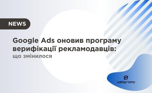 Google Ads оновив програму верифікації рекламодавців: що змінилося