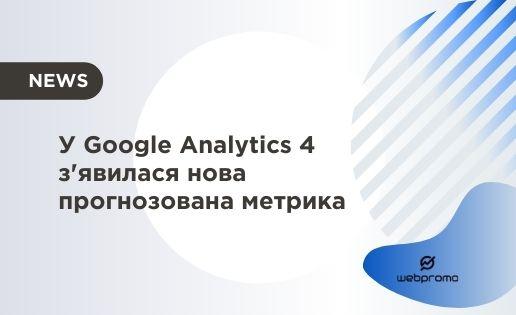 У Google Analytics 4 з'явилася нова прогнозована метрика