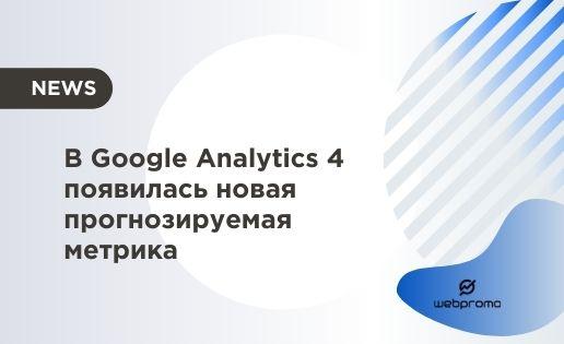 В Google Analytics 4 появилась новая метрика - прогнозируемый доход