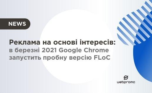 Реклама на основі інтересів: в березні 2021 Google Chrome запустить пробну версію FLoC
