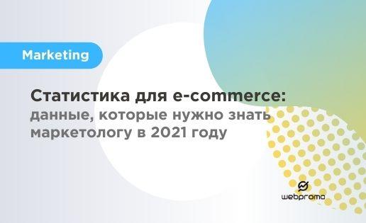 Статистика для e-commerce: данные, которые нужно знать маркетологу в 2021 году