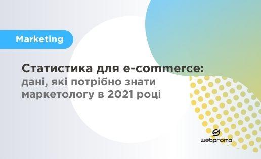 Статистика для e-commerce: дані, які потрібно знати маркетологу в 2021 році