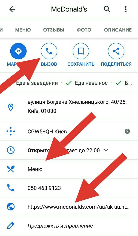 Как конвертировать пользователя в клиента через Google Карты
