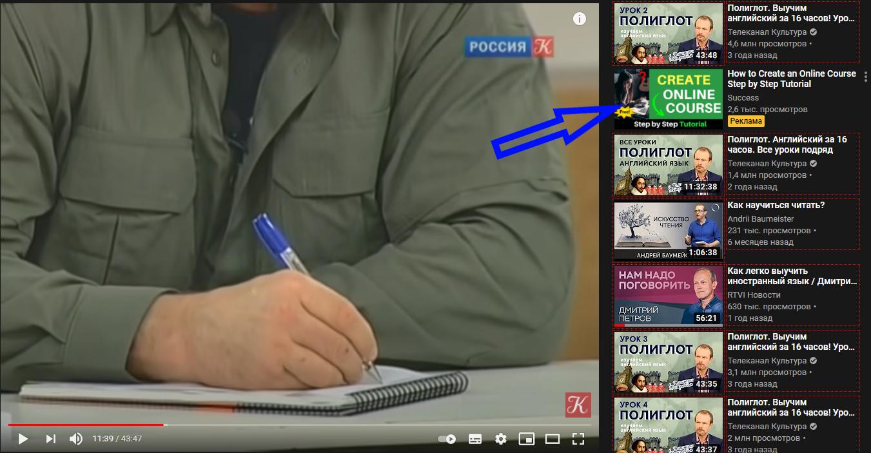 Как выглядит объявление Video Discovery рядом с похожим видео