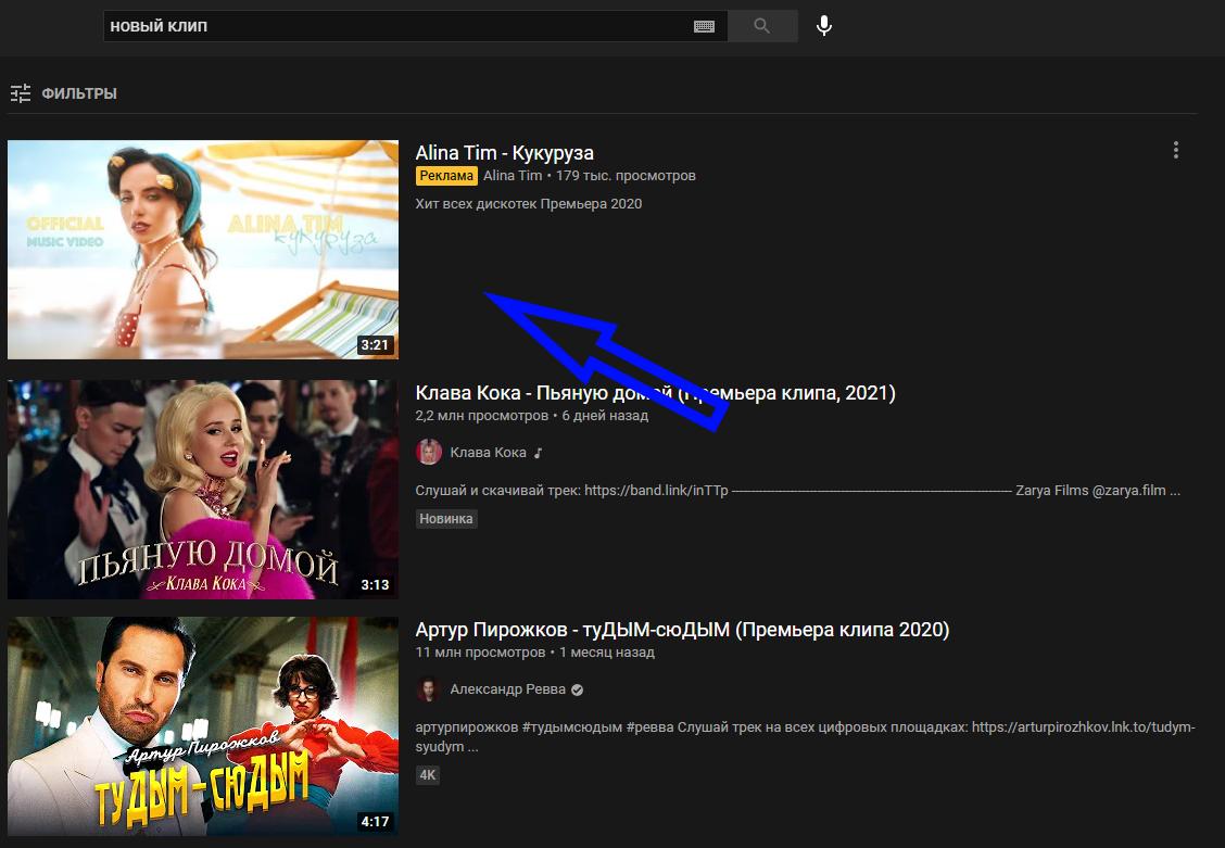 Как выглядит объявление Video Discovery в результатах поиска