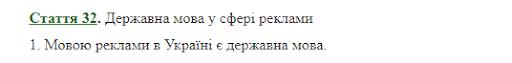 Юрист ответил, на каком языке должна быть онлайн реклама в Украине