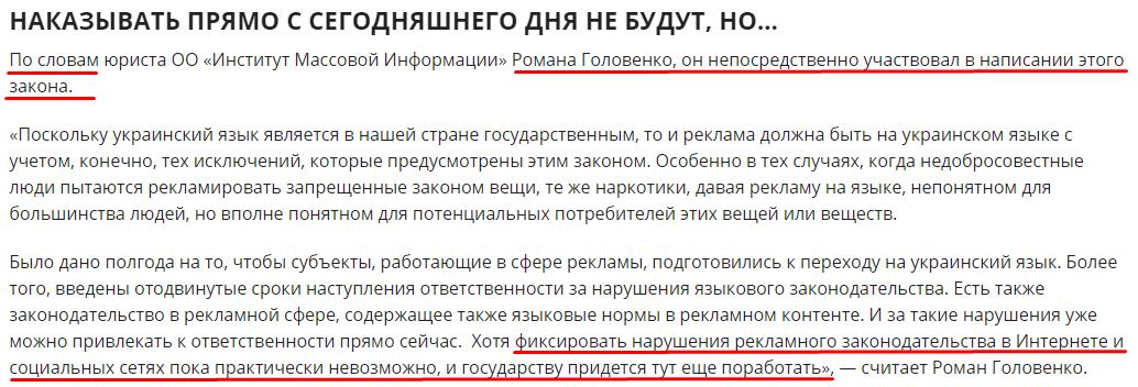 Как будет осуществляться контроль выполнения языкового закона в Украине на практике