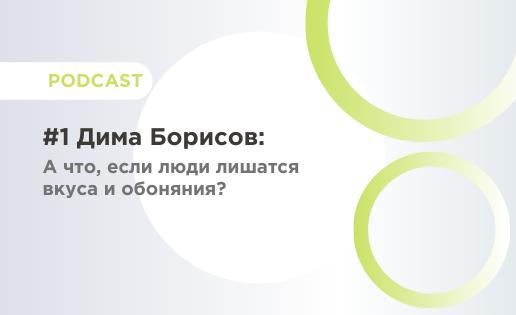 Подкаст про маркетинг «А що, як?»: Аромамаркетинг Діми Борисова, WOW-ефект і бізнес без конкуренції