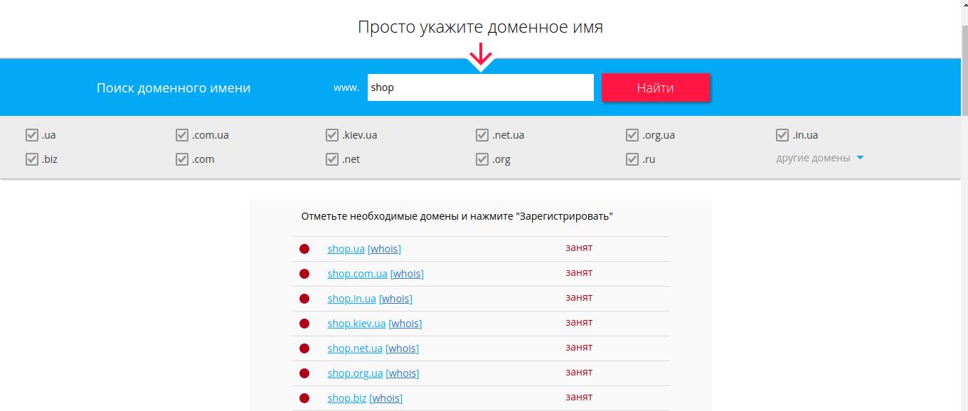 Як перевірити, чи вільний домен