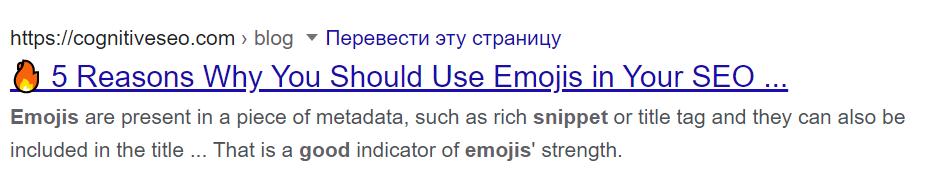 Використання емодзі в заголовках Title