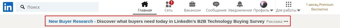 Текстовые объявления в LinkedIN