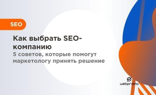 Как выбрать SEO-компанию для продвижения сайта: советы