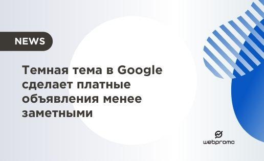 Темная тема в Google сделает платные объявления менее заметными