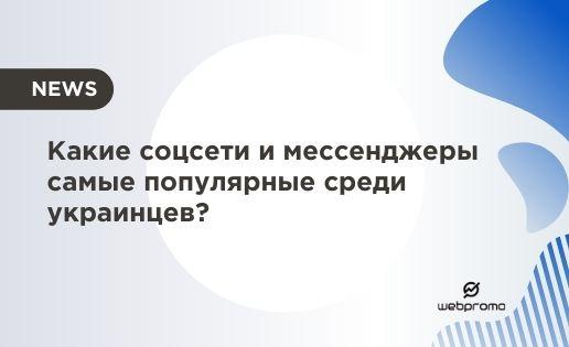 Какие соцсети и мессенджеры самые популярные среди украинцев?