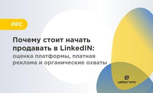 Почему стоит начать продавать в LinkedIN: оценка платформы, платная реклама и органические охваты