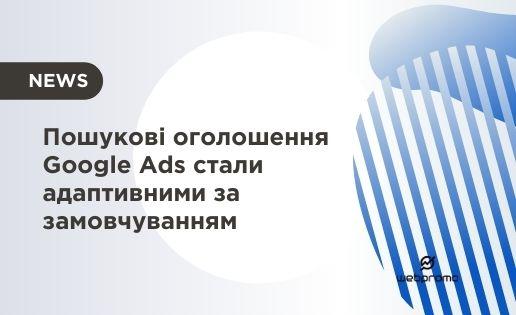 Пошукові оголошення Google Ads стали адаптивними за замовчуванням
