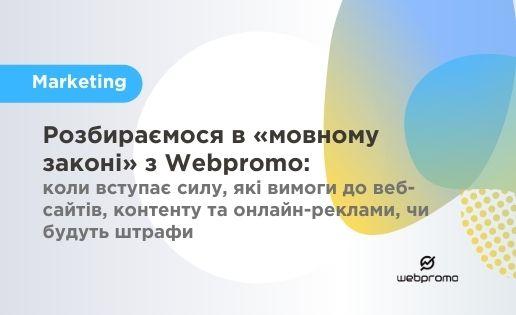 Розбираємося в «мовному законі» з Webpromo: коли вступає силу, які вимоги до веб-сайтів, контенту та онлайн-реклами, чи будуть штрафи