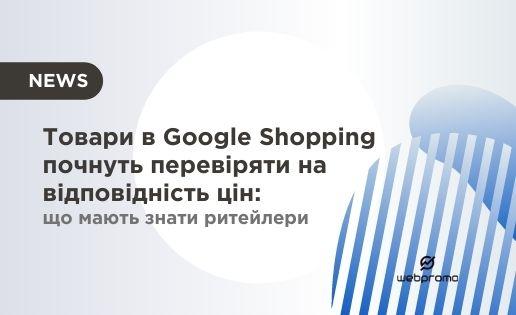 Товари в Google Shopping почнуть перевіряти на відповідність цін: що мають знати ритейлери