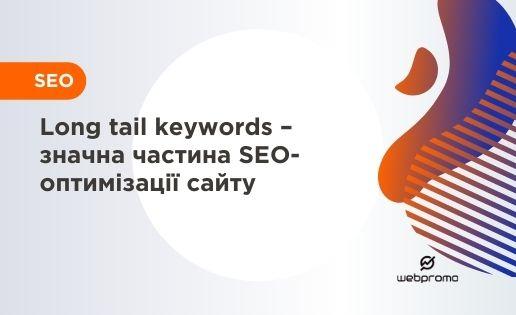 Ключові фрази long tail - значна частина SEO-оптимізації сайту