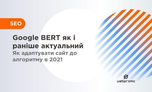 Google BERT як і раніше актуальний Як адаптувати сайт до алгоритму в 2021