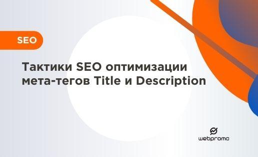 Тактики SEO оптимизации мета-тегов Title и Description
