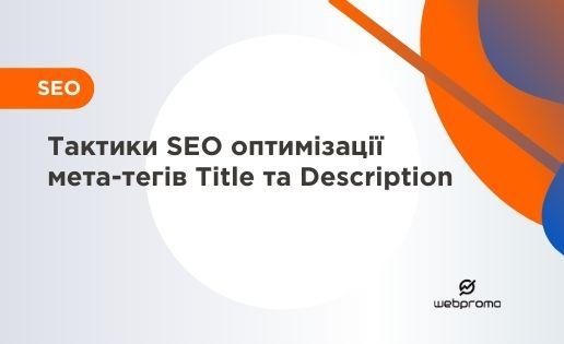 Тактики SEO оптимізації мета-тегів Title і Description