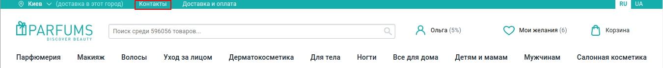 Ссылка на страницу с контактами должна быть в поле видимости пользователя