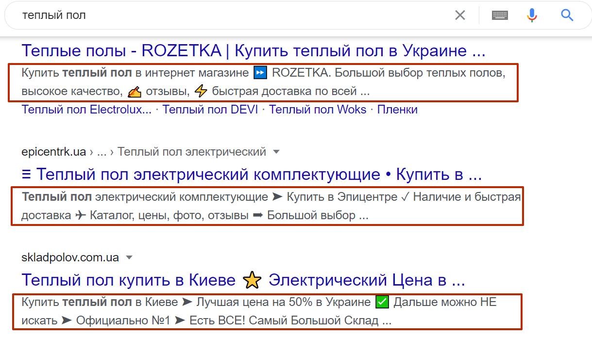 Приклад Розташування мета-тега Description в пошуковій відачі системи Google