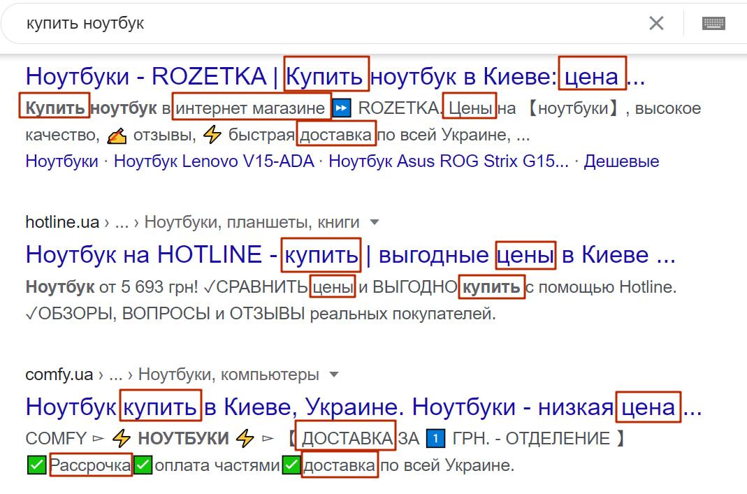 Примеры использования LSI-слов в Title и Description для сайтов интернет-магазинов