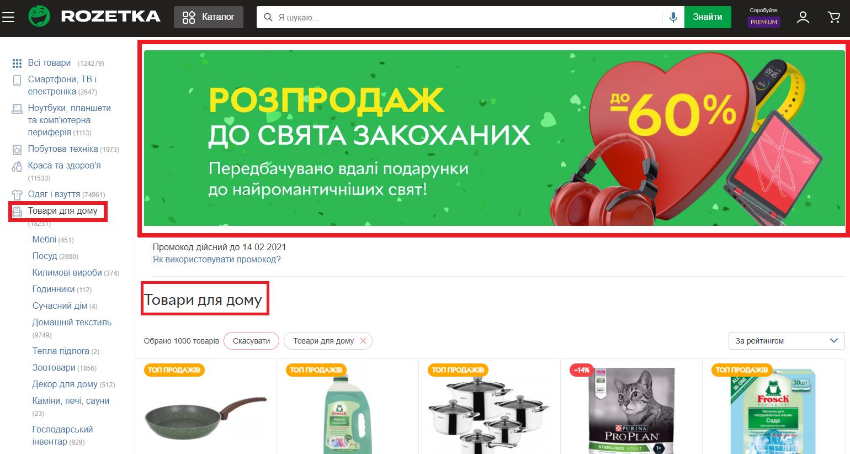 Как увеличить конверсию сайта в праздничные дни