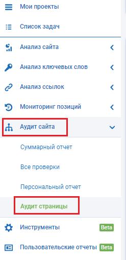 Как найти дубли страниц на сайте через Serpstat