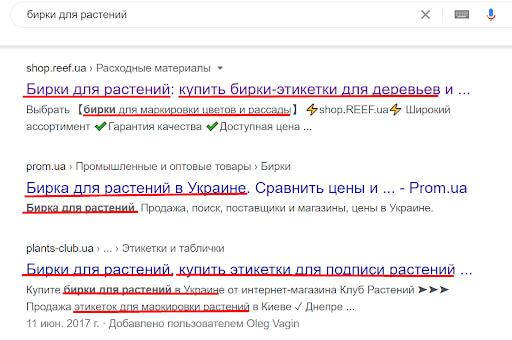 Приклад входження ключових слів в мета-тегах різних сторінок пошукової видачі системи Google