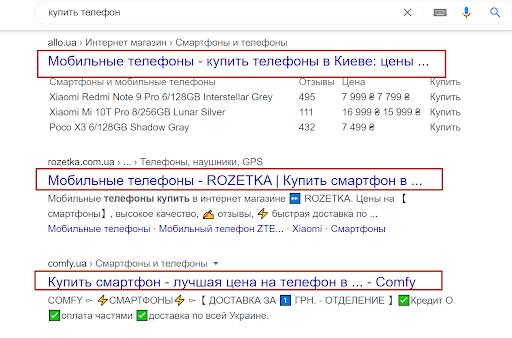 Пример расположения мета-тега Title в выдаче поисковой системы Google