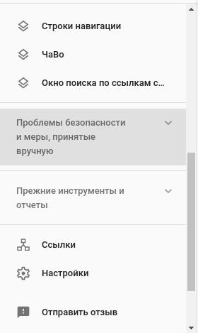Как проверить, попал ли сайт под фильтр