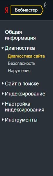 Как проверить сайт на бан в Яндекс.Вебмастер