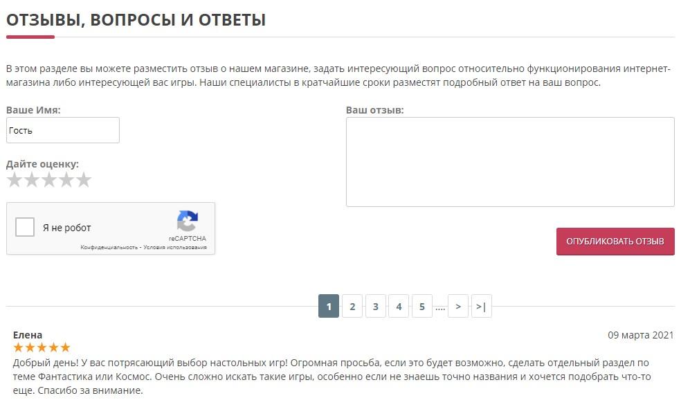 Помилки веб-дизайну при оформленні відгуків на сайті