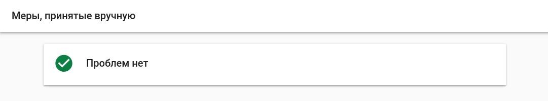 Проверка сайта на наличие санкций поисковых систем