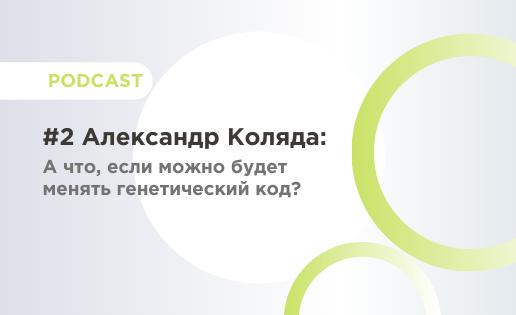 Аромамаркетинг Димы Борисова, WOW-эффект и бизнес без конкуренции: первый выпуск подкаста «А что, если?»