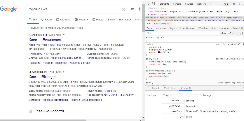 Метод изменения местоположения вручную в Google