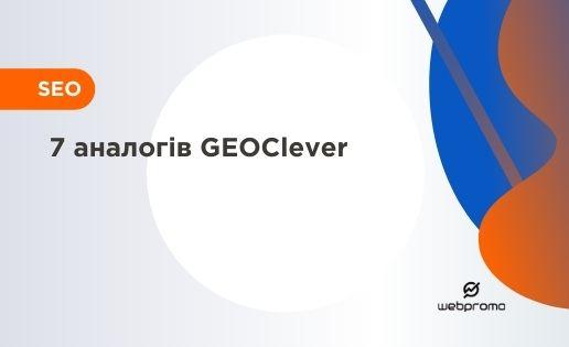 7 аналогів GEOClever