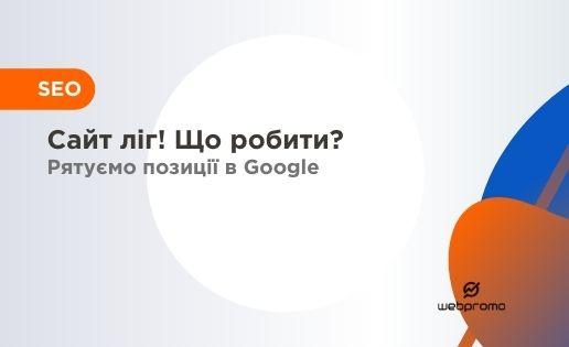 Сайт впав! Що робити, щоб підтримувати індексацію сторінок в Google?
