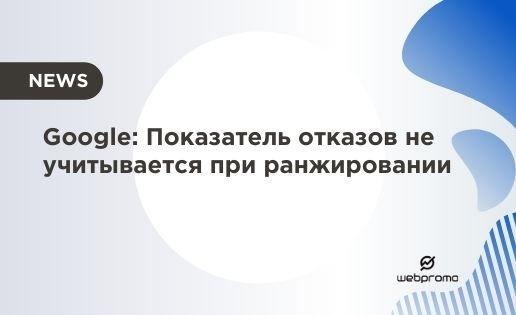Google: Показатель отказов не учитывается при ранжировании