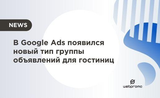 В Google Ads появился новый тип группы объявлений для гостиниц