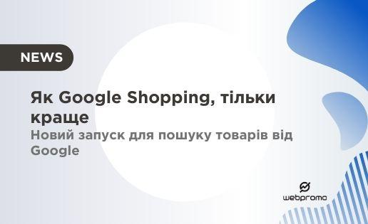 Новий запуск для пошуку товарів від Google
