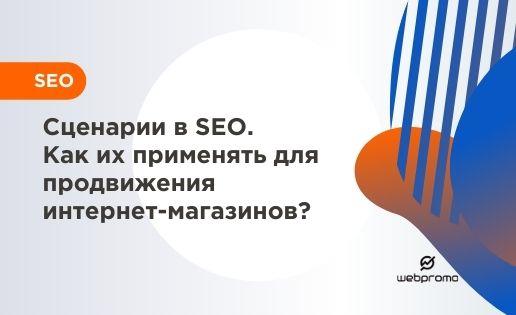 Сценарии в SEO. Как их применять для продвижения интернет-магазинов?