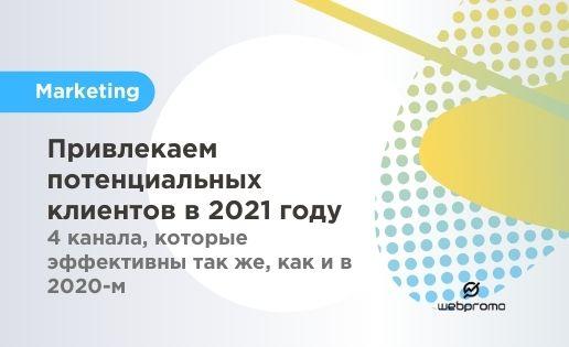 Привлекаем потенциальных клиентов в 2021 году: 4 канала, которые эффективны так же, как и в 2020-м