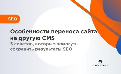 Особенности переноса сайта на другую CMS: 5 советов, которые помогуть сохранить результаты SEO