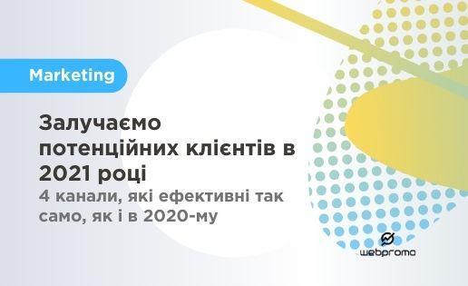 Залучаємо потенційних клієнтів в 2021 році: 4 канали, які ефективні так само, як і в 2020-му
